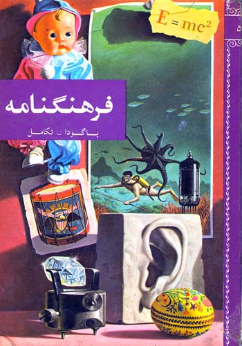 فرهنگنامۀ پارکر ( تاپیک جامع ) Farhangnameh%20-%2005