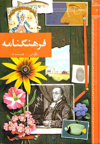فرهنگنامۀ پارکر ( تاپیک جامع ) Farhangnameh%20-%2006