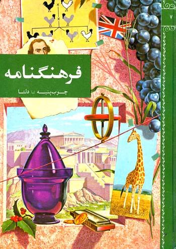 فرهنگنامۀ پارکر ( تاپیک جامع ) Farhangnameh%20-%2007