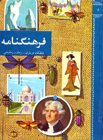 فرهنگنامۀ پارکر ( تاپیک جامع ) Farhangnameh%20-%2008