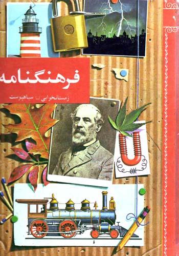 فرهنگنامۀ پارکر ( تاپیک جامع ) Farhangnameh%20-%2009