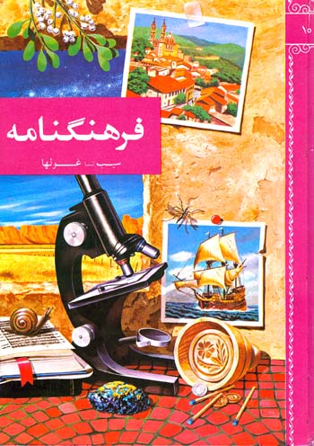 فرهنگنامۀ پارکر ( تاپیک جامع ) Farhangnameh%20-%2010