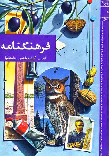 فرهنگنامۀ پارکر ( تاپیک جامع ) Farhangnameh%20-%2011