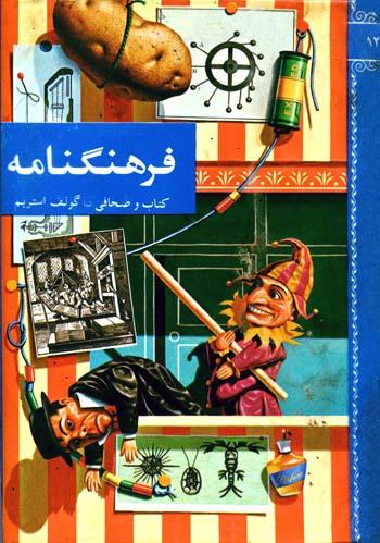 فرهنگنامۀ پارکر ( تاپیک جامع ) Farhangnameh%20-%2012