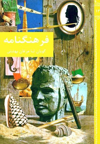 فرهنگنامۀ پارکر ( تاپیک جامع ) Farhangnameh%20-%2013