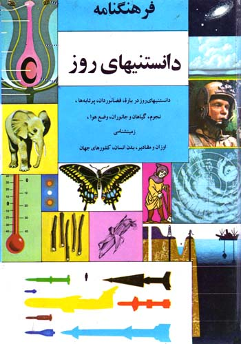 فرهنگنامۀ پارکر ( تاپیک جامع ) Farhangnameh%20-%2018