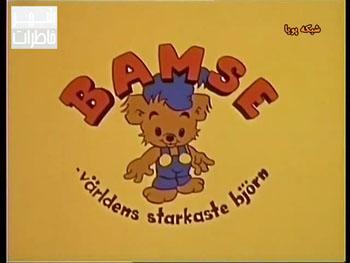 تيتراژهای کارتونهای قديمي و خاطره انگیز Bamse