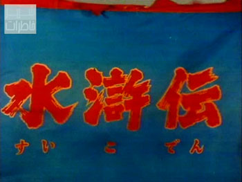 تيتراژهای سريالهای قديمي و خاطره انگیز Linchun1