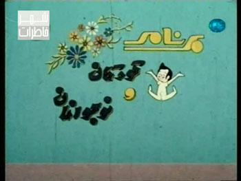 تيتراژهای کارتونهای قديمي و خاطره انگیز Tv1