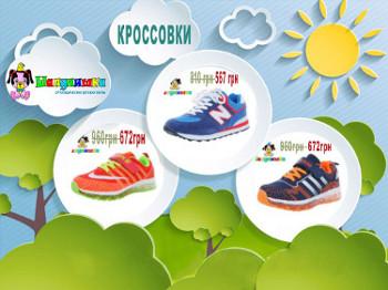 Мега скидки на детскую обувь! Shalunishka55