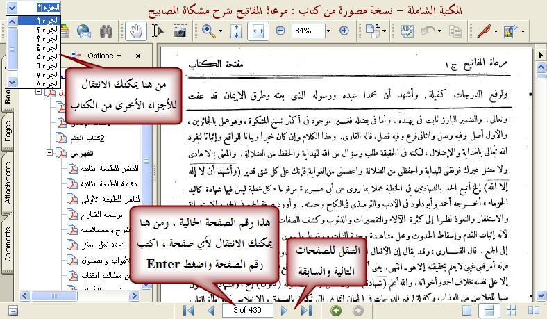تحميل الشاملة وطريقة أستخدامها (بالصور) Meraat_ac