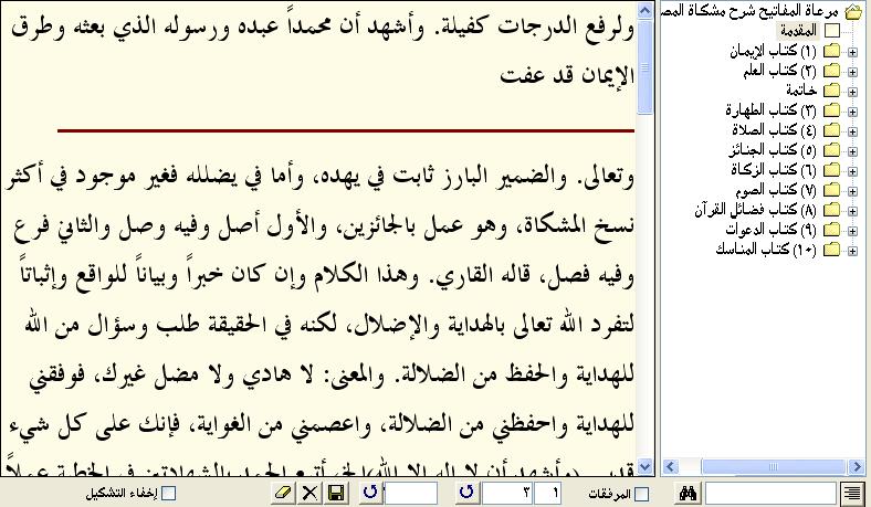 تحميل الشاملة وطريقة أستخدامها (بالصور) Meraat_sh