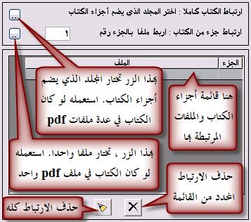 تحميل الشاملة وطريقة أستخدامها (بالصور) Pdf