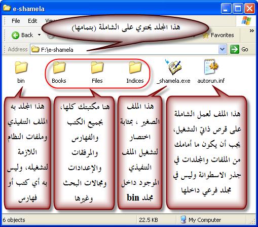 تحميل الشاملة وطريقة أستخدامها (بالصور) Folder