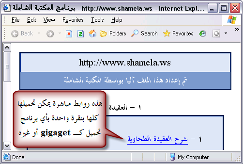 تحميل الشاملة وطريقة أستخدامها (بالصور) Links