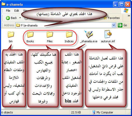 تحميل المكتبة الشاملة بروابط متعددة شغاله 100% Folder