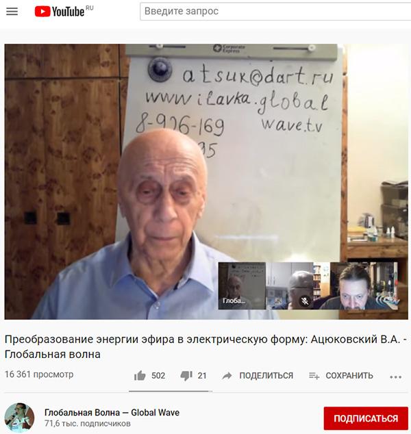 Эфир, геосолитоны, гравиболиды, БТГ СЕ и ШМ - Страница 21 Atsyukovsky_20200204