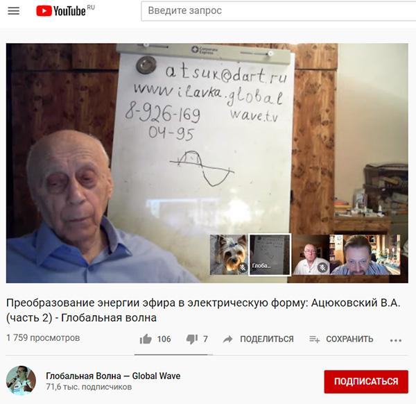 Эфир, геосолитоны, гравиболиды, БТГ СЕ и ШМ - Страница 21 Atsyukovsky_20200218