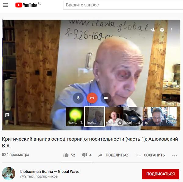 Эфир, геосолитоны, гравиболиды, БТГ СЕ и ШМ - Страница 22 Atsyukovsky_20200421