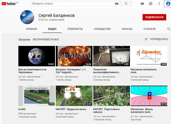 Экспедиции к выпаривателям родниковой воды - Страница 33 Baldenkov_sergey_gennadievich_video_1