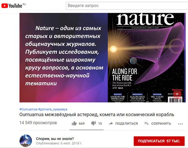 Экспедиции к выпаривателям родниковой воды - Страница 27 Danilov_korabl_prisheltsev_oumuamua