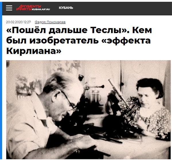 Эфир, геосолитоны, гравиболиды, БТГ СЕ и ШМ - Страница 21 Kirlian_semen_davidovich
