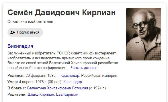 Эфир, геосолитоны, гравиболиды, БТГ СЕ и ШМ - Страница 21 Kirlian_wikipediya