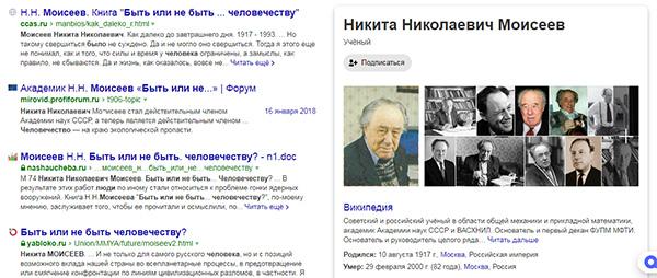Эфир, геосолитоны, гравиболиды, БТГ СЕ и ШМ - Страница 21 Moiseev_nikita_nikolaevich_kniga