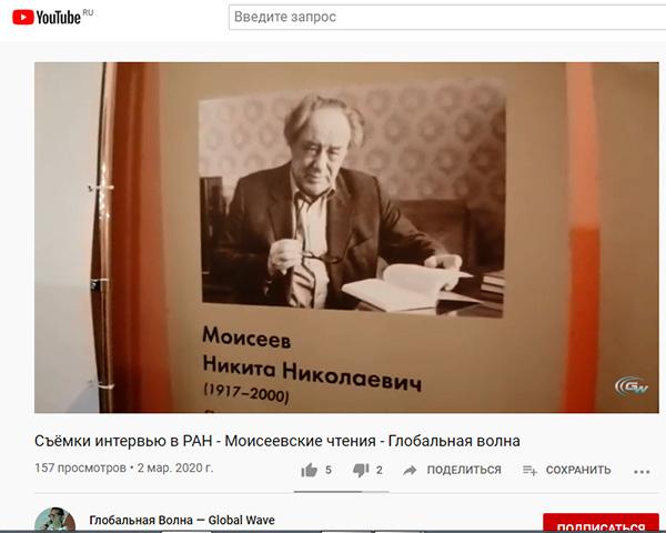 Эфир, геосолитоны, гравиболиды, БТГ СЕ и ШМ - Страница 21 Moiseevskie_chteniya_2020_1