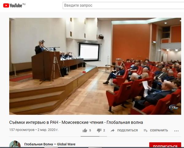 Эфир, геосолитоны, гравиболиды, БТГ СЕ и ШМ - Страница 21 Moiseevskie_chteniya_2020_2