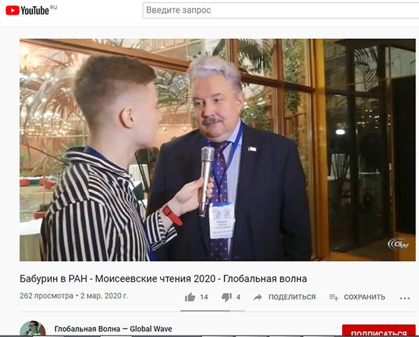 Эфир, геосолитоны, гравиболиды, БТГ СЕ и ШМ - Страница 21 Moiseevskie_chteniya_2020_baburi_1