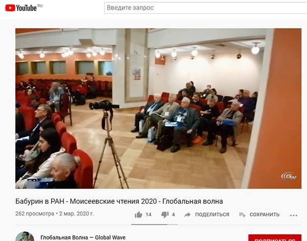 Эфир, геосолитоны, гравиболиды, БТГ СЕ и ШМ - Страница 21 Moiseevskie_chteniya_2020_baburi_2