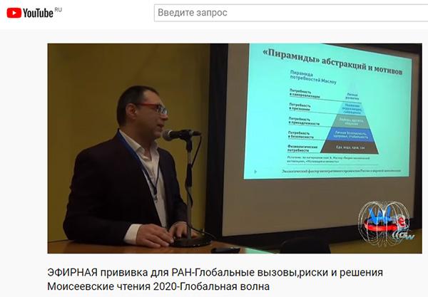 Эфир, геосолитоны, гравиболиды, БТГ СЕ и ШМ - Страница 21 Moiseevskie_chteniya_2020_staruxin_2