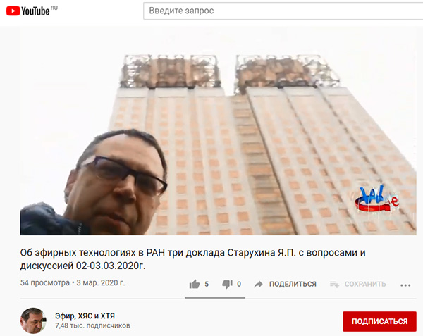 Эфир, геосолитоны, гравиболиды, БТГ СЕ и ШМ - Страница 21 Moiseevskie_chteniya_2020_staruxin_sh