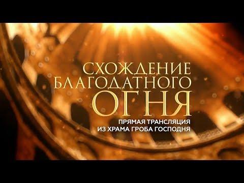 Эфир, геосолитоны, гравиболиды, БТГ СЕ и ШМ - Страница 21 Sxozhdenie_blagodatnogo_ognia_2020