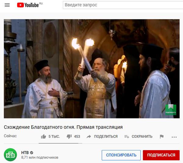 Эфир, геосолитоны, гравиболиды, БТГ СЕ и ШМ - Страница 21 Sxozhdenie_blagodatnogo_ognia_2020_70