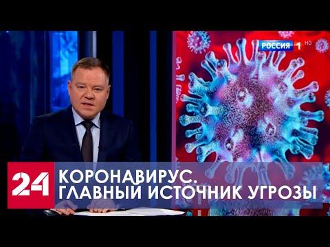 Эфир, геосолитоны, гравиболиды, БТГ СЕ и ШМ - Страница 21 Tv_koronavirus_24