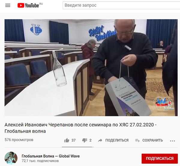 ХЯС (самосборка из эфира) и ХТЯ - Страница 22 Cherepanov_20200227_1