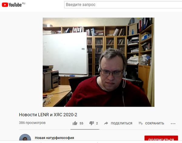 ХЯС (самосборка из эфира) и ХТЯ - Страница 22 Danilov_20200212_o_filimonenko