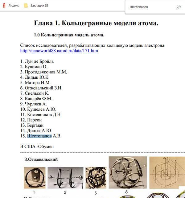 Эфир, геосолитоны, гравиболиды, БТГ СЕ и ШМ - Страница 21 Koltovoy_pismo_20200318_1_kniga
