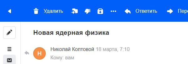 Эфир, геосолитоны, гравиболиды, БТГ СЕ и ШМ - Страница 21 Koltovoy_pismo_20200318_2
