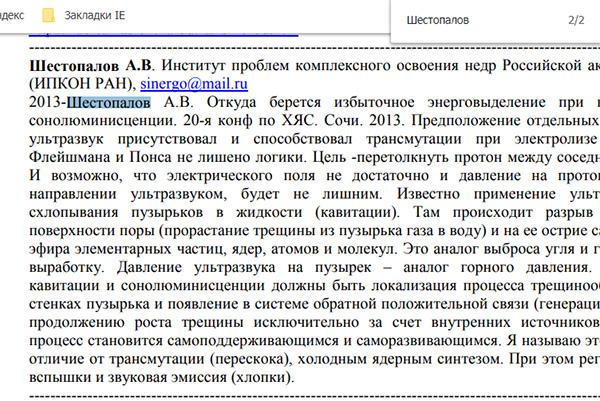 Эфир, геосолитоны, гравиболиды, БТГ СЕ и ШМ - Страница 21 Koltovoy_pismo_20200318_2_kniga