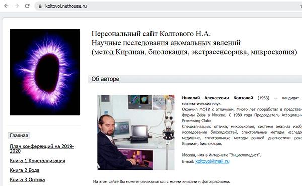 Эфир, геосолитоны, гравиболиды, БТГ СЕ и ШМ - Страница 21 Koltovoy_site