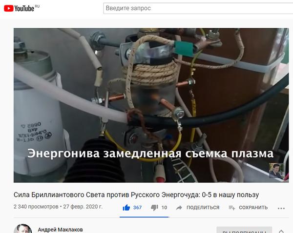 ХЯС (самосборка из эфира) и ХТЯ - Страница 22 Maklakov_20200227_2