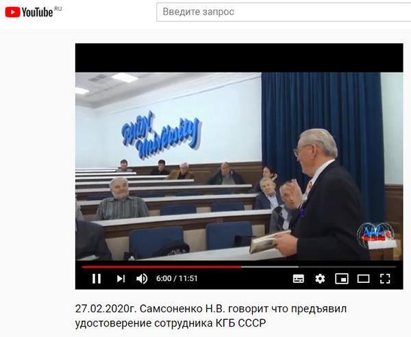 ХЯС (самосборка из эфира) и ХТЯ - Страница 22 Samsonenko_27-02-2020_kgb