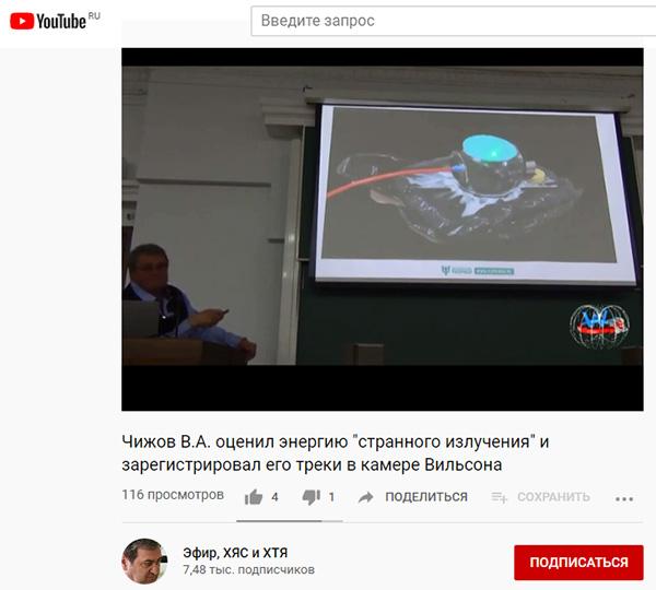ХЯС (самосборка из эфира) и ХТЯ - Страница 22 Seminar_rudn_20200227_chizhov_kamera