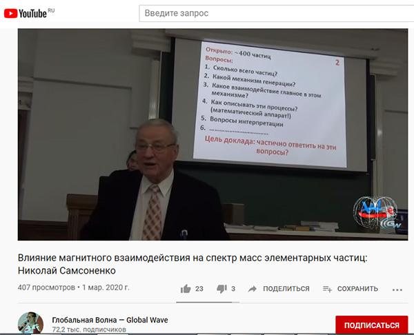 ХЯС (самосборка из эфира) и ХТЯ - Страница 22 Seminar_rudn_20200227_samsonenko