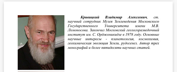 ХЯС (самосборка из эфира) и ХТЯ - Страница 22 Smirnovsky_sbornik_2019_krivitsky