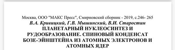 ХЯС (самосборка из эфира) и ХТЯ - Страница 22 Smirnovsky_sbornik_2019_nazvanie