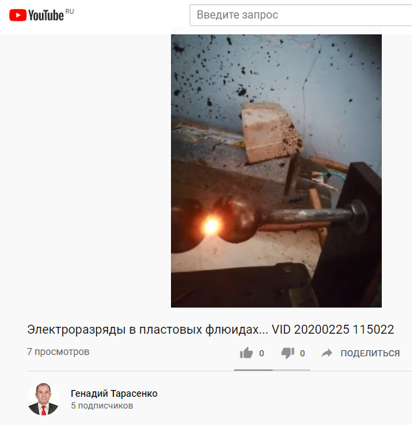 ХЯС (самосборка из эфира) и ХТЯ - Страница 22 Tarasenko_sharovaya_molniya